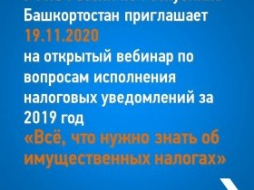 УФНС России по РБ приглашает 19.11.2020  на открытый вебинар