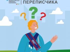 В апреле 2021 года переписчики придут в каждый дом и каждую квартиру в России