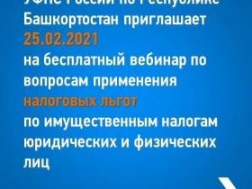УФНС России по Республике Башкортостан приглашает 25.02.2021 г. на бесплатный вебинар по имущественным налогам юридических и физических