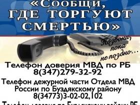 С 15 марта 2021 года в Буздякском районе стартует Общероссийская антинаркотическая акция «Сообщи, где торгуют смертью».